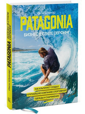 Ивон Шуинар «Patagonia: Бизнес в стиле сёрфинг»