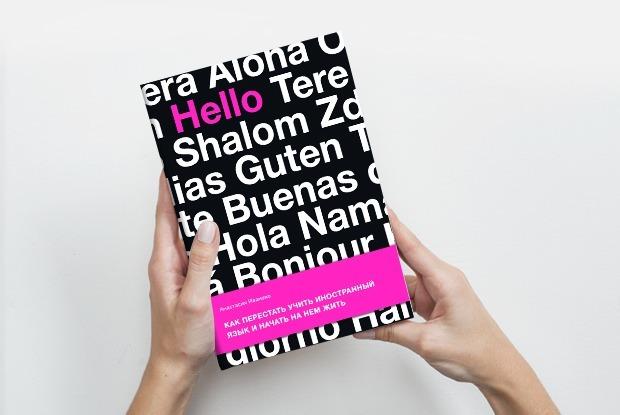 Как сделать иностранный язык частью своей жизни