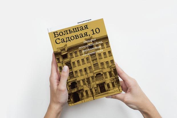 Большая Садовая, 10: История Булгаковского дома — Книга недели на The Village