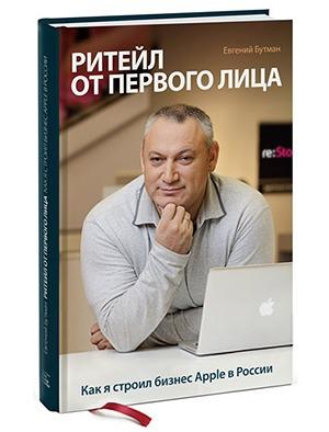 Евгений Бутман «Ритейл от первого лица» — Кейсы на The Village