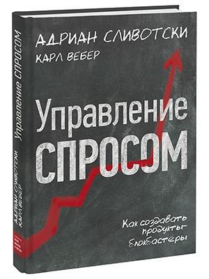 Адриан Сливотски «Управление спросом» — Кейсы на The Village
