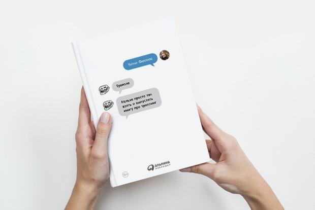 «Трололо»: Откуда берутся интернет-тролли — Книга недели на The Village