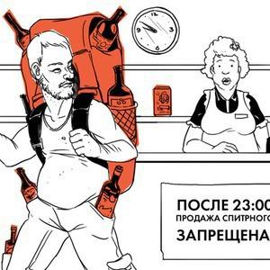 Мнение: Митя Борисов, совладелец «Маяка» и «Джон Донна», об антиалкогольном законе — Люди в городе на The Village