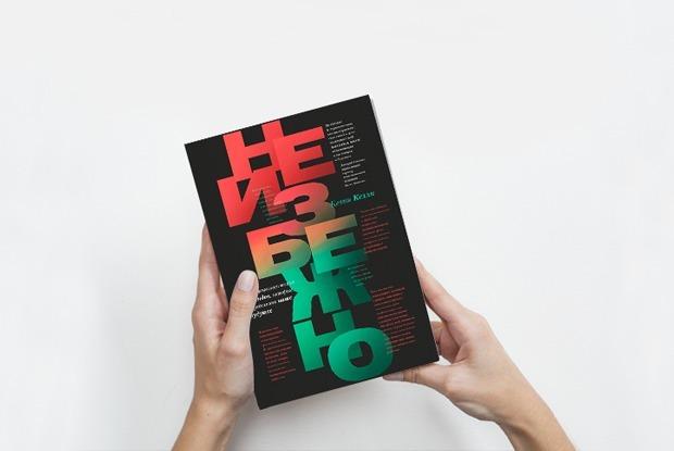 «Неизбежно»: Как новые технологии лишают нас собственности — Книга недели на The Village