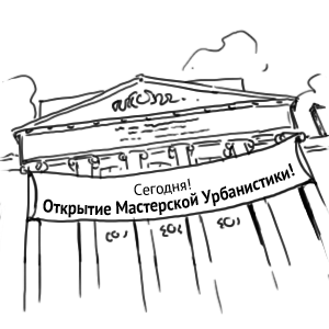 Постскриптум: Смысл урбанистики — Комикс на The Village