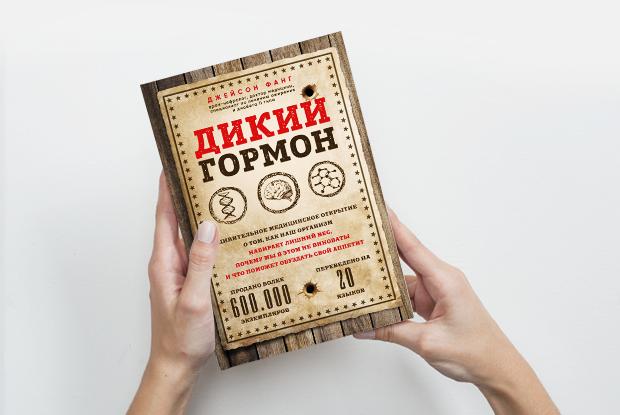«Дикий гормон»: Почему диеты не работают — Книга недели на The Village