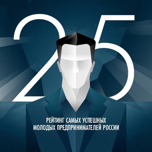 Рейтинг успешных молодых предпринимателей России