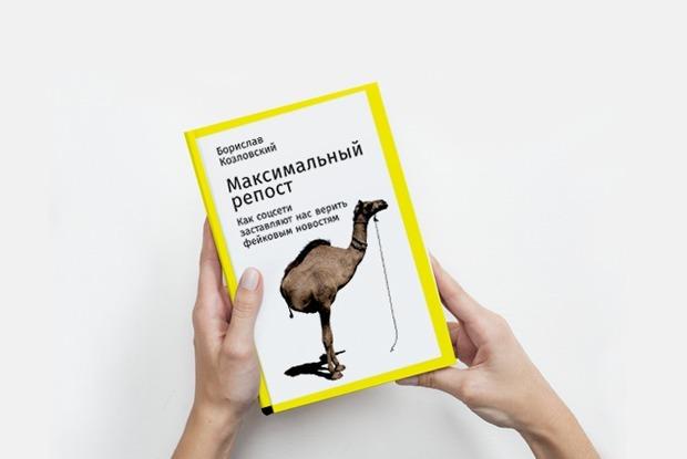 «Максимальный репост»: Как наш мозг фильтрует информацию — Книга недели на The Village