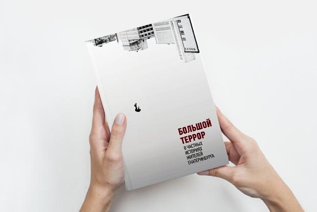 «Большой террор в частных историях жителей Екатеринбурга» — Книга недели на The Village