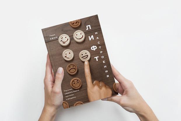 «Лифт настроения»: Как сохранять спокойствие — Книга недели на The Village