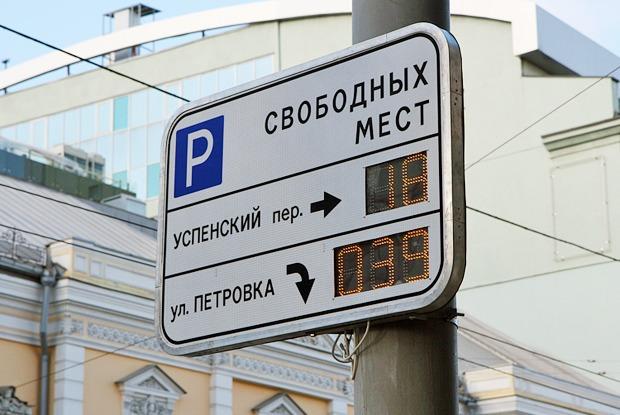Ошибка резидента: Как работает платная парковка в Москве