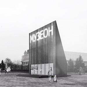 Евгений Асс создал концепцию нового «Музеона» — Общественные пространства на The Village