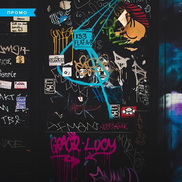 Спецпроекты. Чем заняться на граффити-контесте «ЧастьТвоегоГорода»