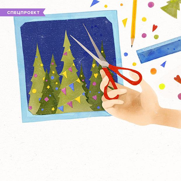 15 вещей, которые нужно сделать самому к Новому году — Спецпроекты на The Village