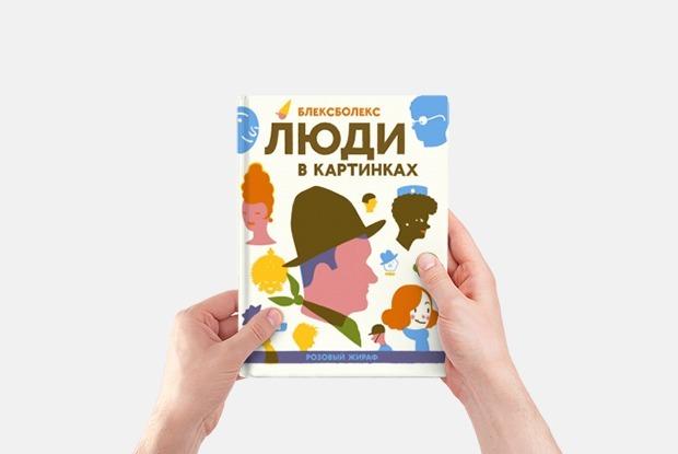 36 детских книг, которые станут хорошим подарком на Новый год — Гид The Village на The Village