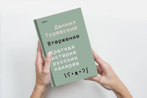 «Вторжение. Краткая история русских хакеров» — Книга недели на The Village