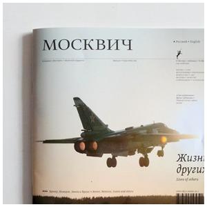 Свежий номер альманаха «Москвич»