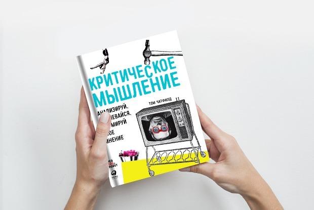 Критическое мышление: Как стать внимательнее — Книга недели на The Village