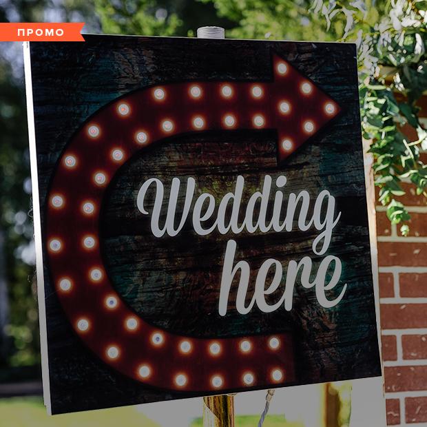 Уж замуж невтерпеж: 10 ошибок при планировании свадьбы  — Гид The Village на The Village