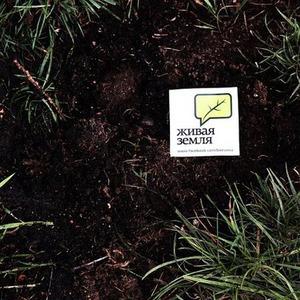 В парке Горького пройдёт экологическая очистка земли — Парк Горького на The Village