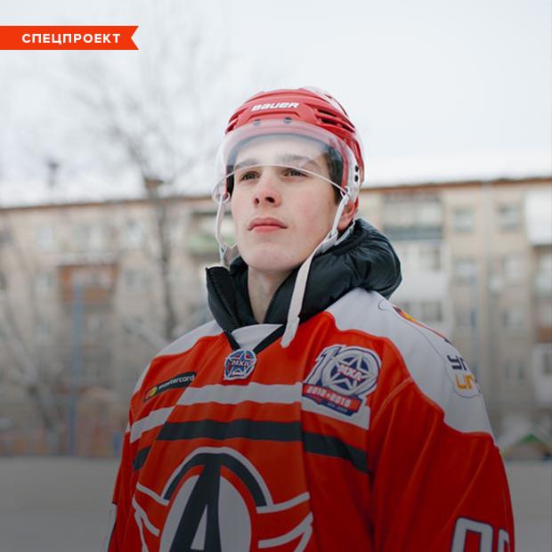 «Это взлетная площадка»: Хоккеисты из Екатеринбурга — о детстве на дворовых кортах — Спецпроекты на The Village