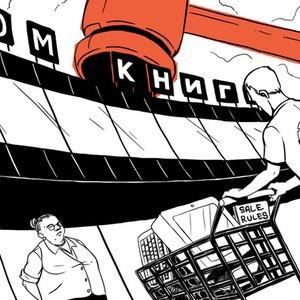 Мнение: Вадим Дымов, владелец сети магазинов «Республика», о продаже «Московского дома книги» — Люди в городе на The Village