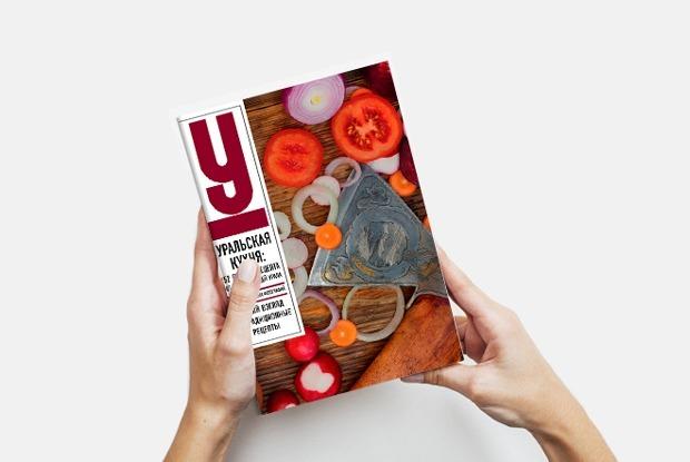 «Уральская кухня: 52 оригинальных рецепта»: Как приготовить посикунчики, разборник и суп «я» — Книга недели на The Village