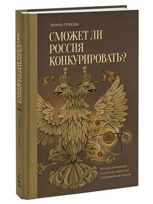 «Сможет ли Россия конкурировать»: 6 экономических уроков из истории — Кейсы на The Village