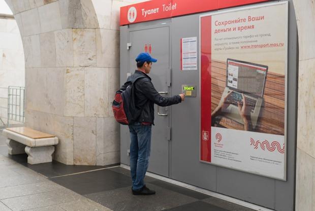 Тайная комната: Как устроен единственный туалет в метро  — Город на The Village