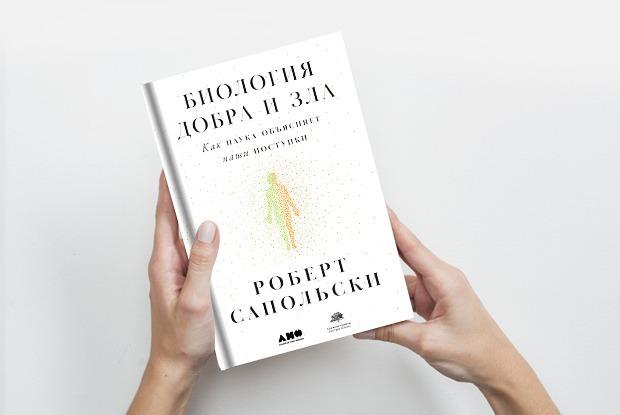 «Биология добра и зла»: Что приносит нам удовольствие — Книга недели на The Village