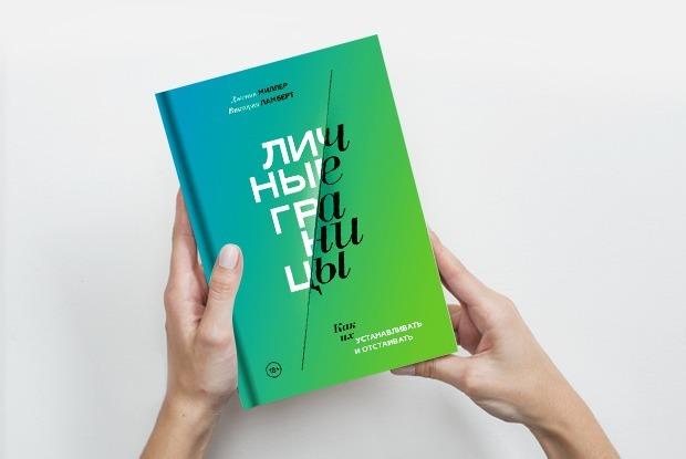 «Личные границы»: Как наладить дружеские отношения — Книга недели на The Village