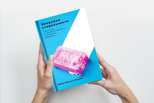 «Эпидемия стерильности»: Почему все больше людей страдает от аллергии — Книга недели на The Village