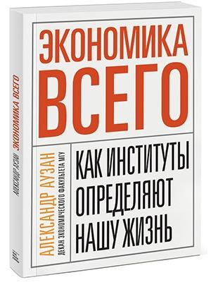 Александр Аузан «Экономика всего» — Кейсы на The Village