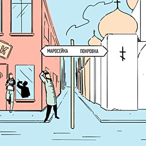 Есть вопрос: «Почему Маросейка становится Покровкой?» — Есть вопрос на The Village