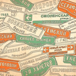 Адресная помощь: Как называют улицы Москвы
