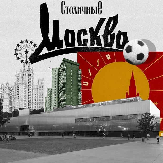 Москва — WorldCup на The Village