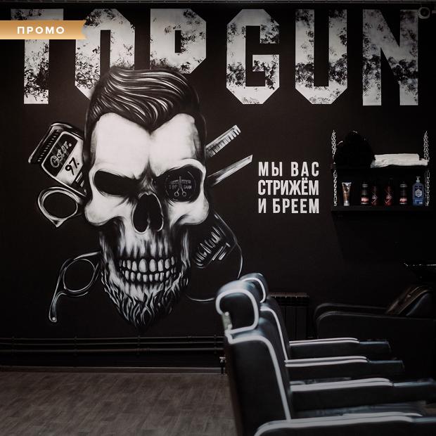 TOPGUN: брутальный барбершоп на новом месте — Спецпроекты на The Village