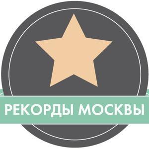 Итоги недели: Рекорды Москвы — Город на The Village