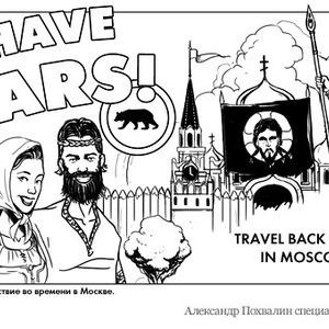 Постскриптум: Исторические ролевые игры для привлечения туристов в Москву — Комикс на The Village