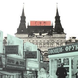Рыночные отношения: Всё о торговле в Москве — Ситуация на The Village