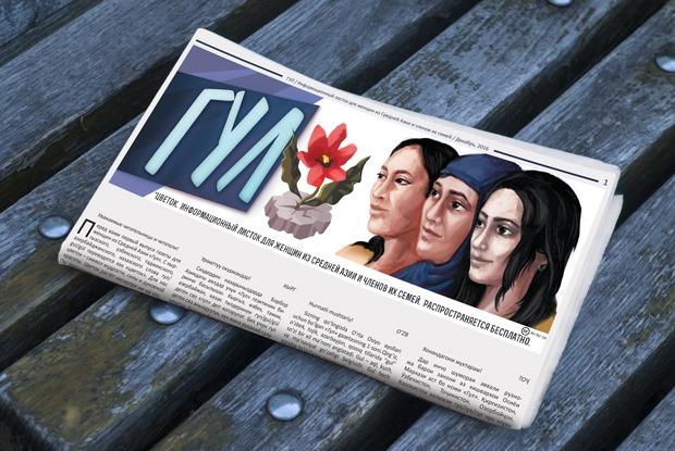 Кто и зачем издает в Петербурге газету для женщин из Средней Азии — Комментарий на The Village