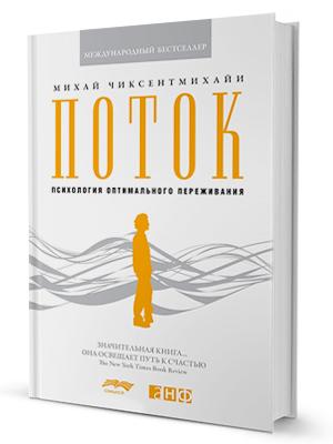 Михай Чиксентмихайи «Поток» — Кейсы на The Village