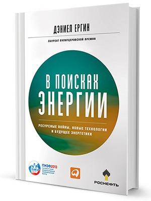 «В поисках энергии»: Как поделили нефтяной рынок России — Кейсы на The Village