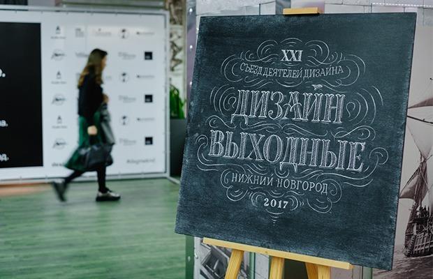 Как прошли «Дизайн-выходные» в Нижнем Новгороде — Фоторепортаж на The Village
