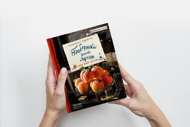 «Бабушка знает лучше»: Кулинарные лайфхаки из прошлого — Книга недели на The Village
