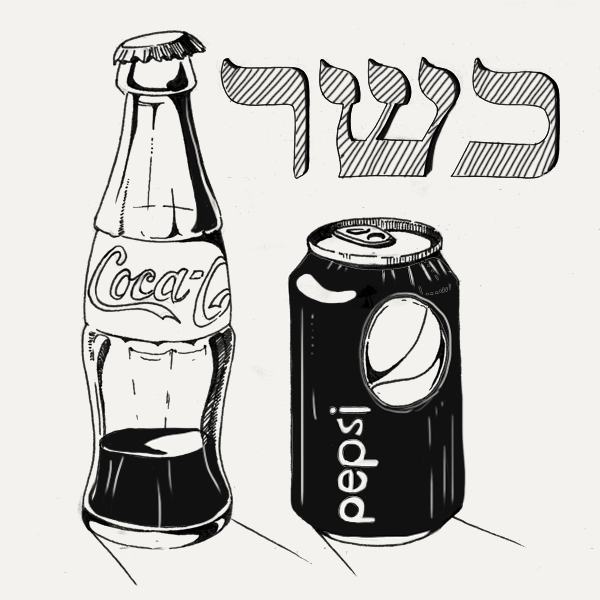 Кошерны ли Coca-Cola и Pepsi? — Съесть вопрос на The Village