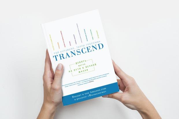 Transcend: Как прожить дольше — Книга недели на The Village