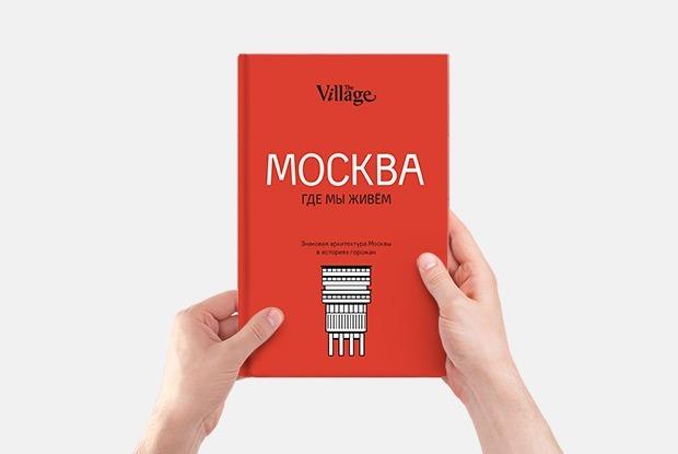 Подарки для тех, кто хочет учиться — Гид The Village на The Village