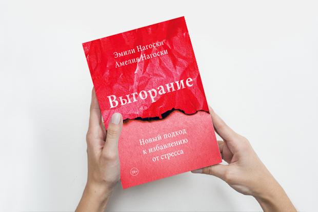 «Выгорание»: Как справляться с самокритикой — Книга недели на The Village