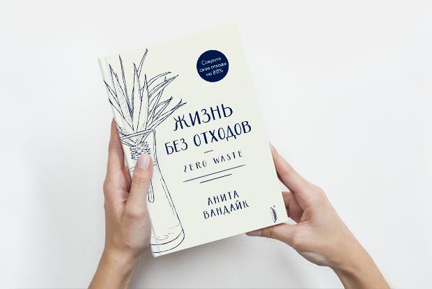 «Жизнь без отходов»: Как отказаться от лишних трат — Книга недели на The Village